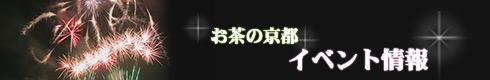 JR奈良線お茶の京都イベント情報