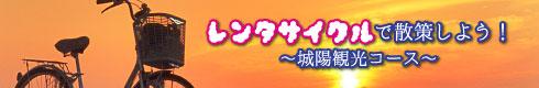 JR奈良線(城陽市)レンタサイクル