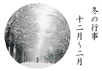 冬の季節の写真