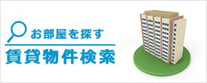 JR奈良線売買条件検索