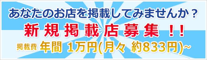 あなたのお店をJR奈良線グルメ情報に掲載してみませんか?掲載店募集中!年間1万円から