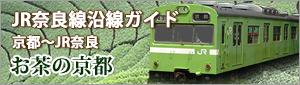 JR奈良線ナビ